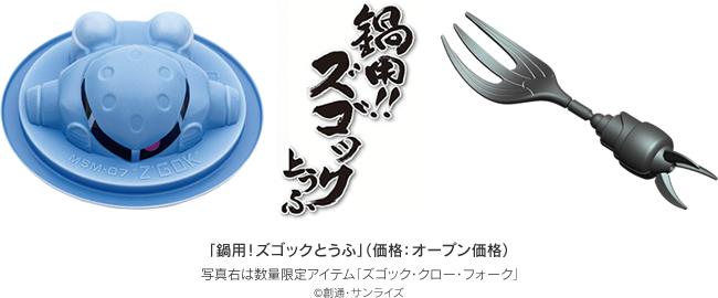 【東京】「ザク」「ユニコーンガンダム」を土産麺に バンダイと玉川食品がコラボ YouTube動画>1本 ->画像>12枚
